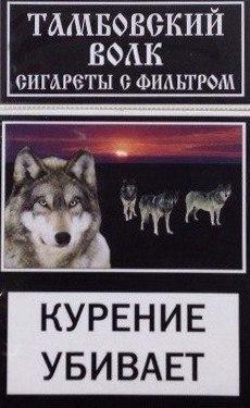 Сигареты оптом Сигареты оптом Тамбовский волк черный