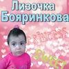 Бояринкова Елизавета, Синдром короткой кишки.