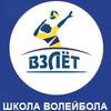 """Школа волейбола """"ВЗЛЕТ 3-0"""" в Москве"""