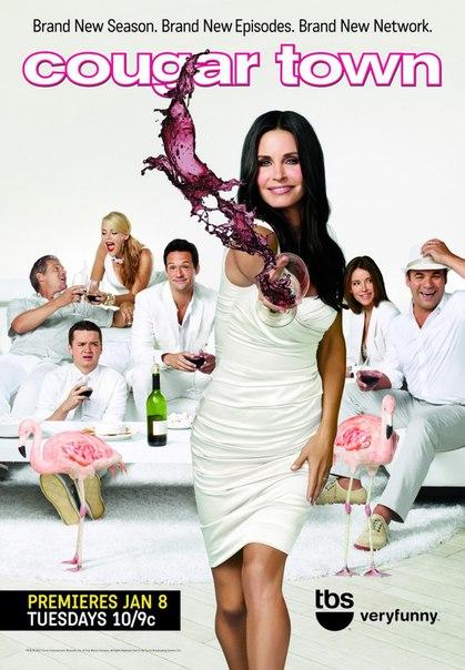 Город хищниц 1-6 сезон 1-13 серия LostFilm | Cougar Town