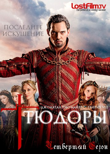 Тюдоры 1-4 сезон 1-10 серия LostFilm | The Tudors