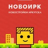 Новоирк – новостройки Иркутска