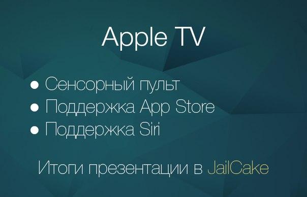 «У телевидения есть будущее»: Apple показала новую Apple TV с сенсорным пультом, App Store и поддержкой Siri