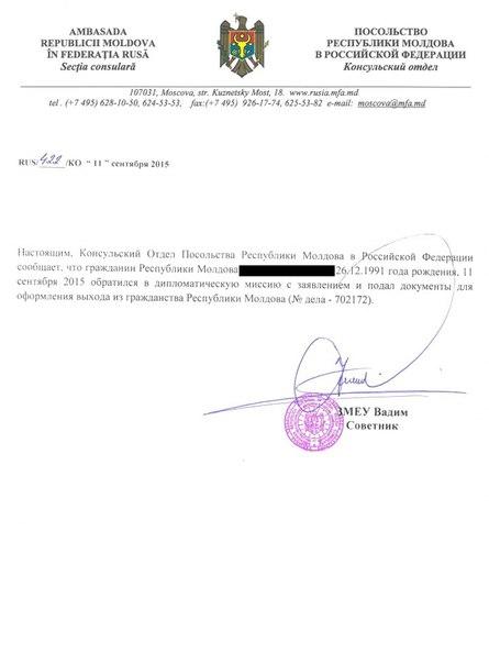 Образец отказ от молдавского гражданство - yurconsult99.ru (Москва)