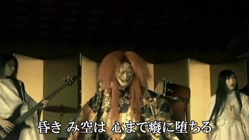 Onmyouza Kumikyoku Yoshitsune PV
