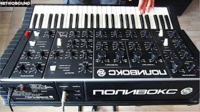 ПОЛИВОКС синтезатор - POLIVOKS Analog Synthesizer (1982)