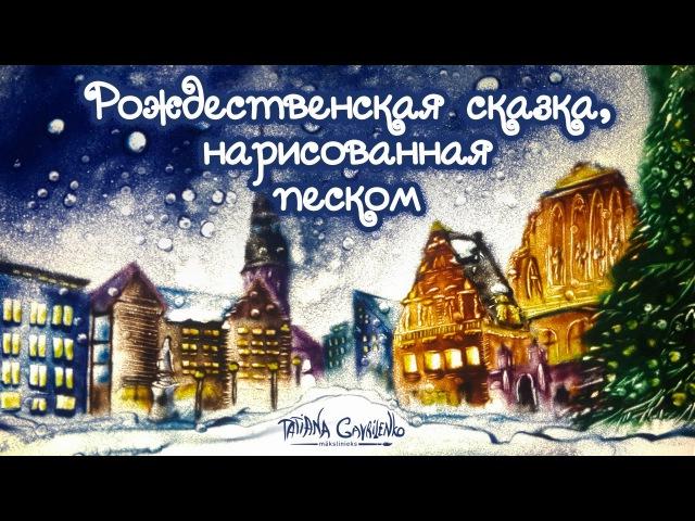 Vecrīgas Ziemassvētku pasaka izstāstīta smilšu zīmējumos Tatjana Gavriļenko sand show Riga