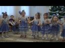 Танец заводных кукол в детском саду Росинка.Муз.рук. Максюта Г. В. Автор песни Ар...