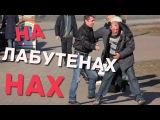 Ленинград  Экспонат, На лабутенах нах  МУЗ ПРАНК