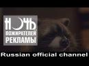 Schneider Electric - Еноты Ночь пожирателей рекламы - 2015 г. Рекламный ролик / зверюшки