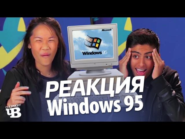 Реакция подростков на Windows 95