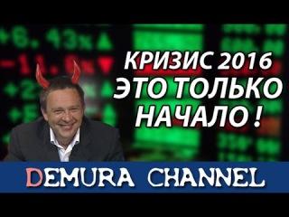 Степан Демура: Это только начало кризиса!  Будет хуже чем в 1998 году (Инфляция,курс рубля)