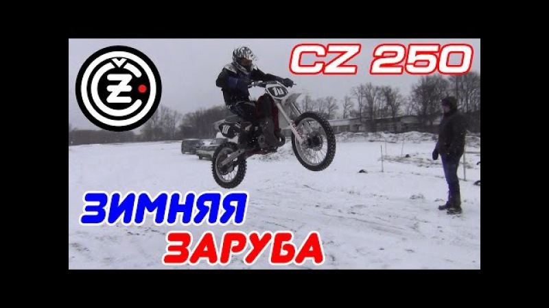 ✔ Зимняя заруба на CZ 250