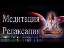 Усиление ароматов семи цветов. Канал Медитация Релаксация. Стешенко А. Ю.