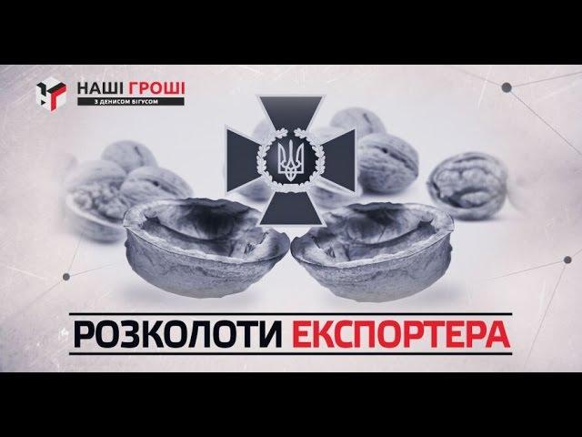 СБУ у пошуках хробака зупинило експорт горіхів (2015.11.24)