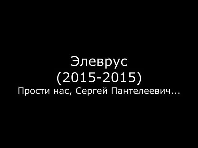 Элеврус Скам Ковригин сказал правду