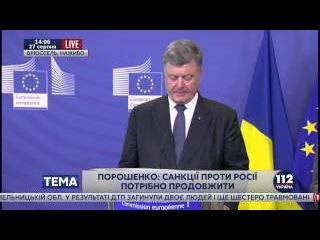 Пресс-конференция Порошенко и председателя Еврокомиссии Юнкера в Брюсселе 27.08.2015