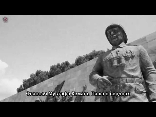 Измирский Марш - İzmir Marşı (Rus. Sub) -Yaşa Mustafa Kemal Paşa .Турция Ататюрк Мустафа Кемаль Паша