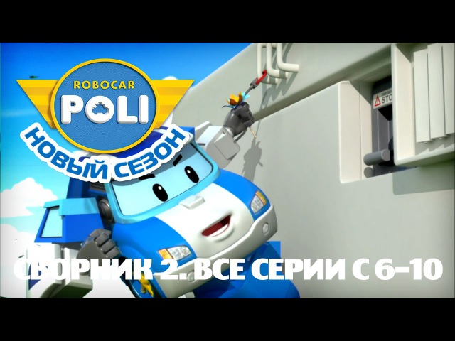 Робокар Поли - Приключение друзей - Сборник 2 (серии 6-10)