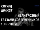 ACADEMIA Сигурд Шмидт Иван Грозный глазами современников 2 лекция Канал Культура