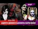 Дэдпул и Домино против Джокера и Харли Квинн/DEADPOOL DOMINO vs JOKER HARLEY QUINN