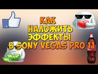 Как наложить/добавить эффекты на видео в Sony Vegas Pro 11