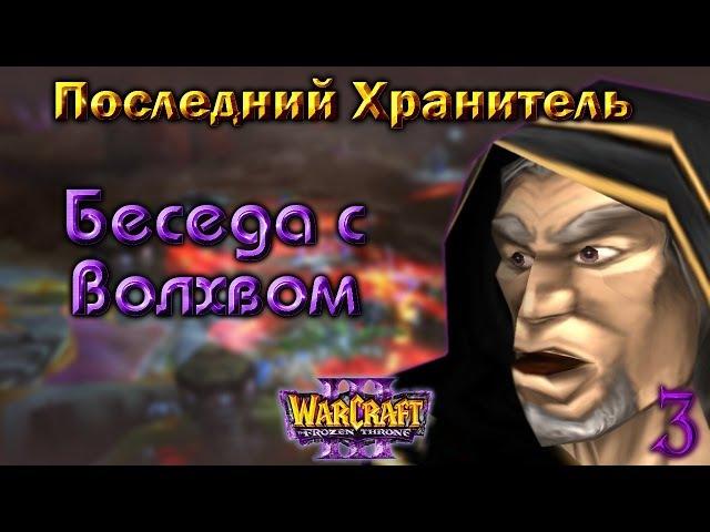 3 НА ДОПРОСЕ [Беседа с Волхвом] - Warcraft 3 TFT Последний Хранитель прохождение