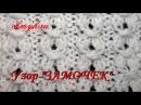 Ажурный узор спицами 1 ЗАМОЧЕК Уроки вязания спицами для начинающих Larisa Chmyh