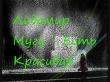 KaVkaZ Айдамир Мугу - Есть Красивая