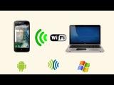 Передача файлов через wi fi
