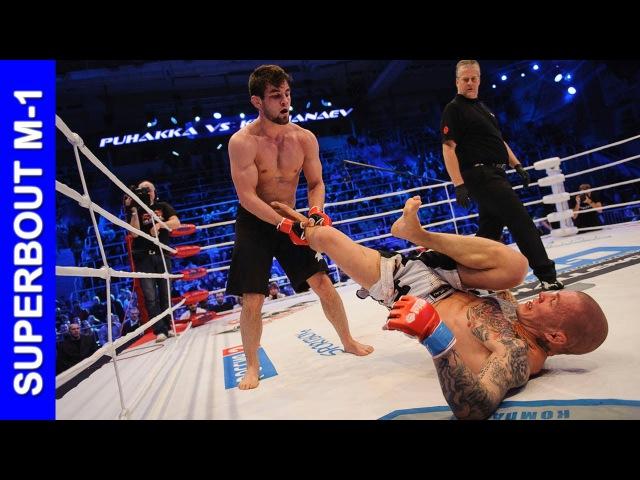 Муса Хаманаев vs. Нико Пухакка, Musa Khamanaev vs. Niko Puhakka, M-1 Challenge 37