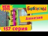 Барбоскины - 157 серия. Амнезия. Новогодние мультики для детей 2015 Сезон №11