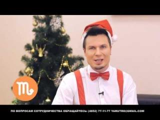 Вторая часть новогоднего выпуска телешоу Утренний фреш на канале ГТ РЕГИОН