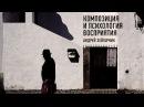 Композиция и психология восприятия Андрей Зейгарник