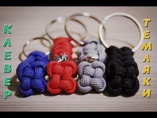 Плетение из Паракорда темляков с узлом Клевер (Clover Knot) » Freewka.com - Смотреть онлайн в хорощем качестве