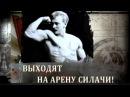 Выходят на арену силачи Евгений Сандов и Юрий Власов 2015