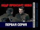 Сериал Кедр пронзает небо 1 серия (военный, детектив, криминал, драма, приключения)