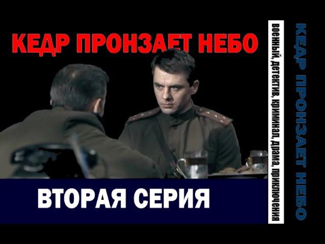 Сериал Кедр пронзает небо 2 серия (военный, детектив, криминал, драма, приключения)