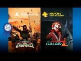 PlayStation Plus – Март 2016 бесплатные игры (PS4)