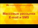 Массовые рассылки E-mail и SMS в 1СУНФ