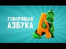 Говорящая азбука. Алфавит для детей. Детские песенки