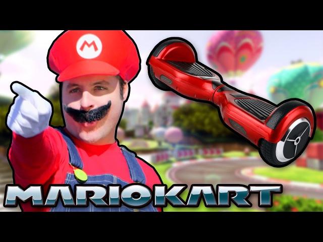 Марио Карт с Ховербордами