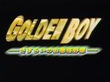 OPENING   Golden Boy / Золотой парень