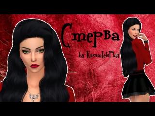 The Sims 4: Создание персонажа - Стерва