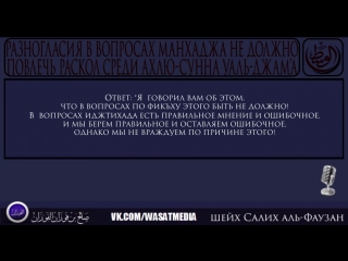 Шейх аль-Фаузан - НЕТ РАСКОЛА ПОКА АКЫДА ЕДИНА!!!