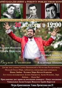 Вазген Оганесян