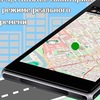 LiveGPStracks.com cервис GPS/ГЛОНАСС мониторинга