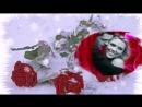Виктор Королев. Алая Роза