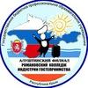 "Алуштинский филиал ГБПОУ РК ""РКИГ"""
