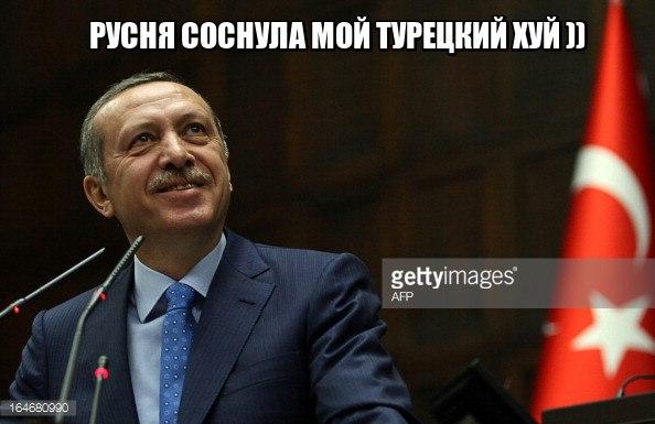 Сегодня в Украину с официальным визитом прибудет президент Турции Эрдоган - Цензор.НЕТ 9478